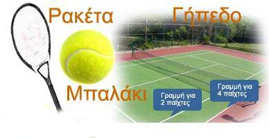 Tennis court, Racket, Ball